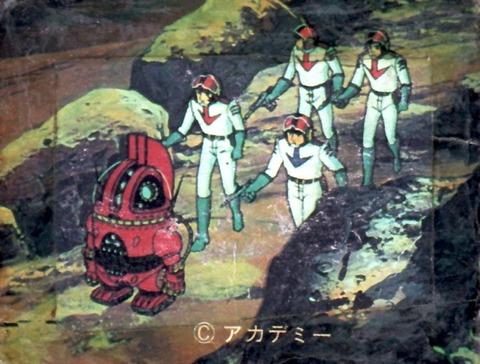 アナライザー (宇宙戦艦ヤマト)の画像 p1_8