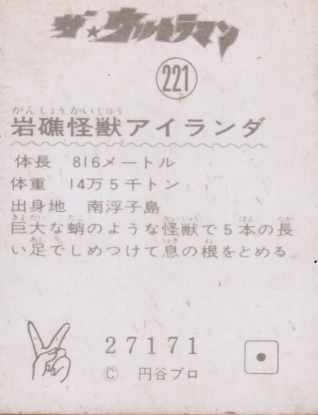 ザ☆ウルトラマンの画像 p1_29