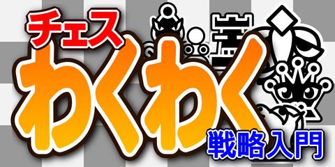 チェスわくわく戦略入門_logo