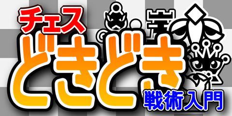 dokidoki_logo
