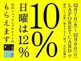 18FW_Laforet_10%_web1-01 (1)
