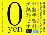 0yen_web1_0827-0902