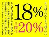 18%_web_0913-0916