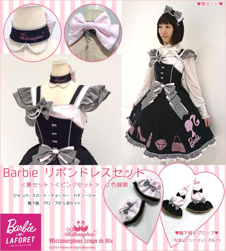 barbie-image