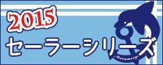 2015sailor-banner