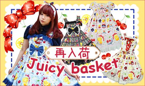 2014juicy-slide4