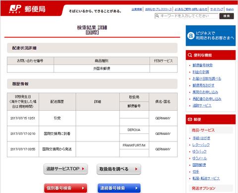 郵便局国際便追跡