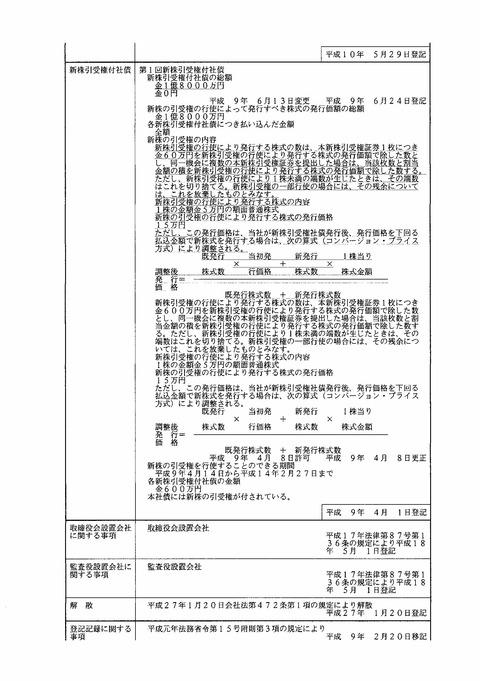 CCF20160929_0003