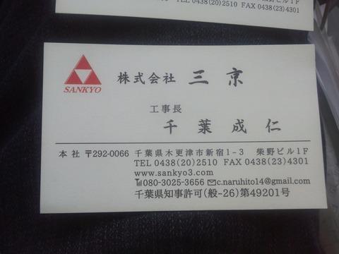 P1000255