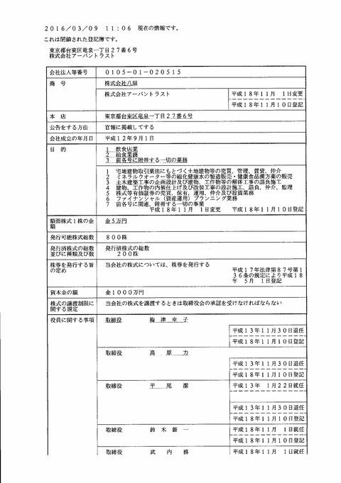 CCF20160929_0007
