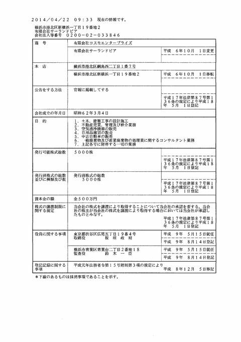 CCF20160929_0002