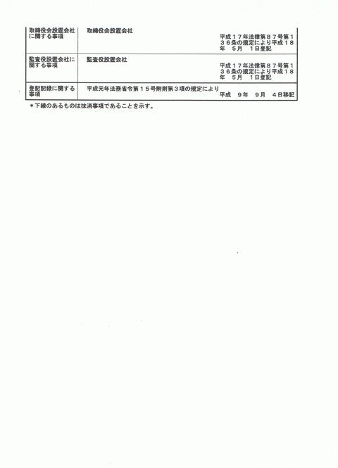 櫻成商事1-1