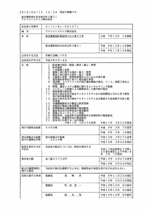 CCF20160929_0005