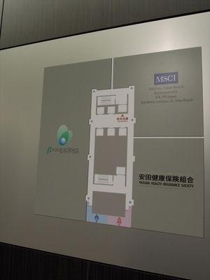 榊原 蓮見 総合事務所