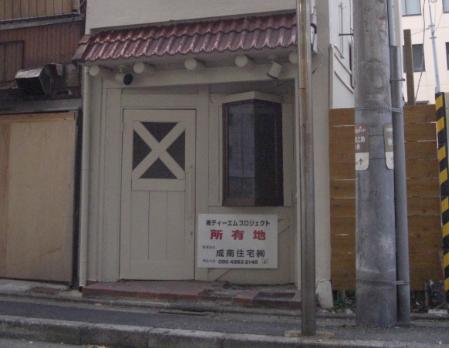 川崎東田 成南住宅管理物件