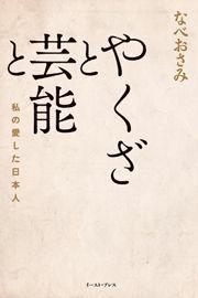 nabeosami_01_140706