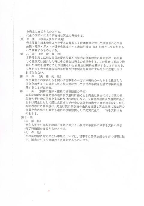 CCF20130304_00002