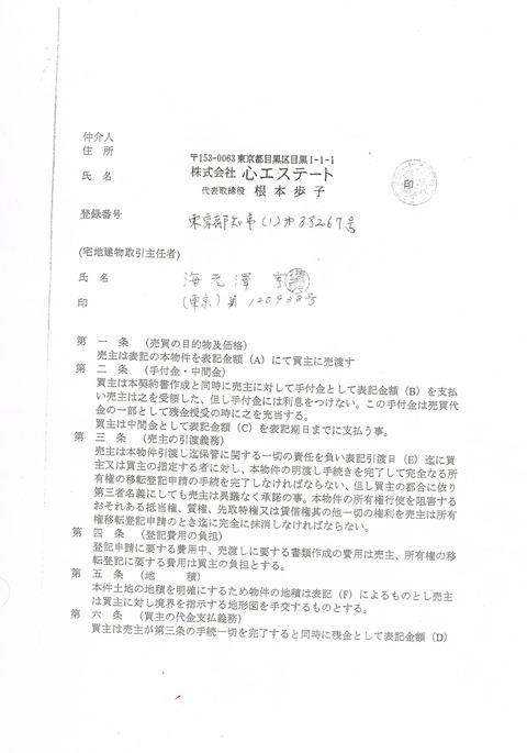 CCF20130304_00001