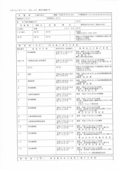 CCF20160725_00000