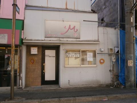 川崎東田町ミナミ建設物件