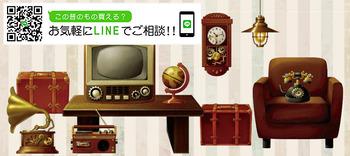 骨董、古家具、古道具、昭和レトロ時計買取名古屋市【愛知県】