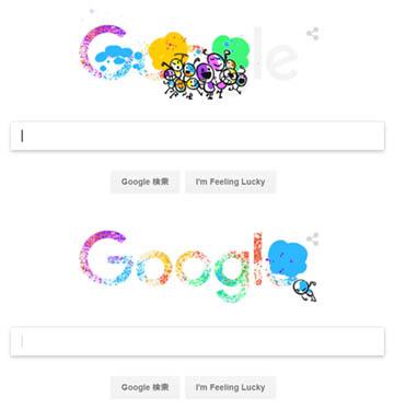 Google Holi