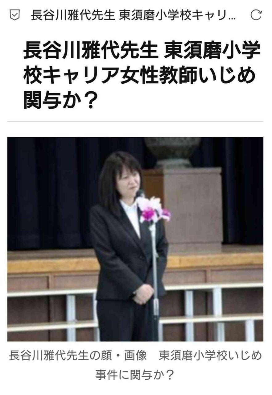 東須磨 小学校 長谷川