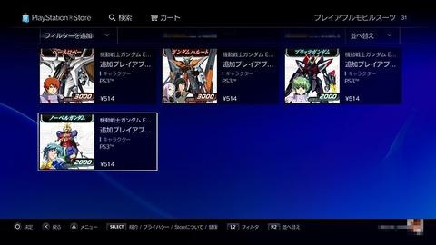 EXVSFB第10弾DLC:検索プレイアブルモビルスーツ