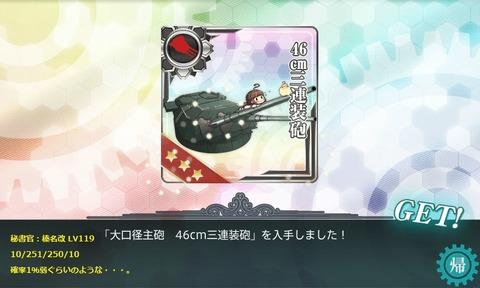 46cm主砲