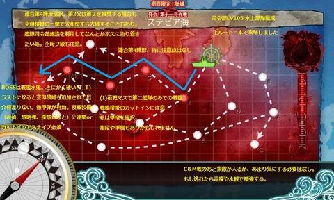E6 ステビア海 攻略マップ
