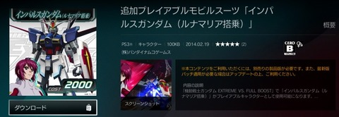 PS3cap(20140219-114608)