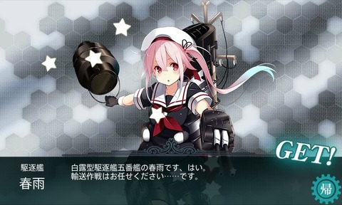 艦これ夏イベントAL作戦 E1報酬:駆逐艦 春雨