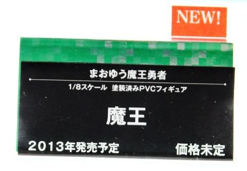 kotobukiya_wf2013w042_R