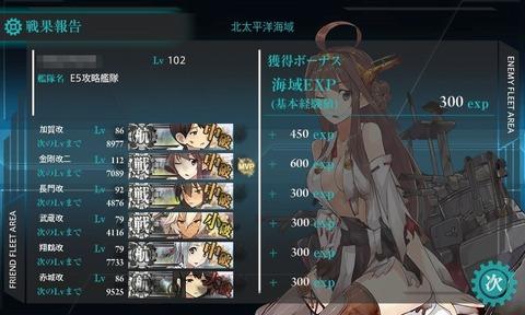 2014年春艦これイベント E5クリア艦隊構成
