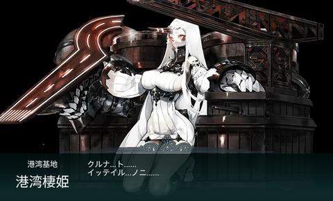 E4ボス 港湾棲姫