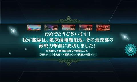 2013年秋イベント ミッションコンプリート