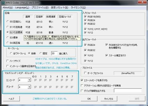 DC-HA1設定画面情報4