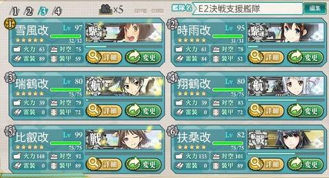艦これ2014夏イベントE2決戦支援艦隊
