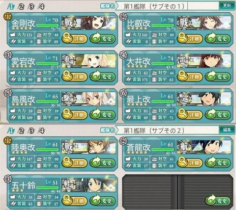 第一艦隊サブ戦力20131031