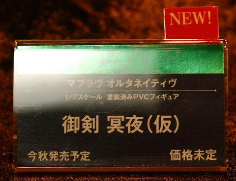 kotobukiya_wf2013w060_R