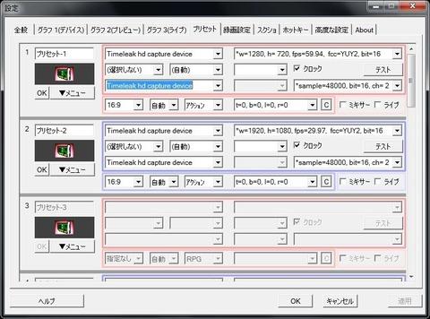 DC-HA1設定画面情報1