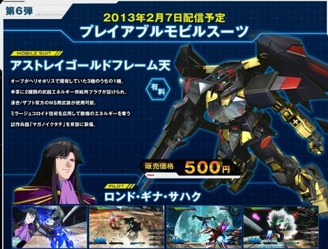 機動戦士ガンダムEXVS 第6弾DLC ゴールドフレーム天