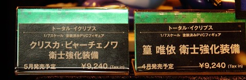 kotobukiya_wf2013w062_R