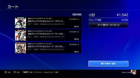 EXVSFB 第10弾DLC 3MS買ってしまうw
