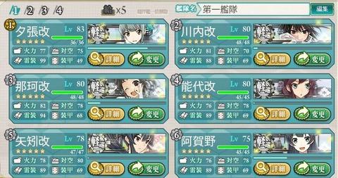 艦これ2014夏イベント軽巡洋艦