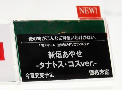 kotobukiya_wf2013w026_R