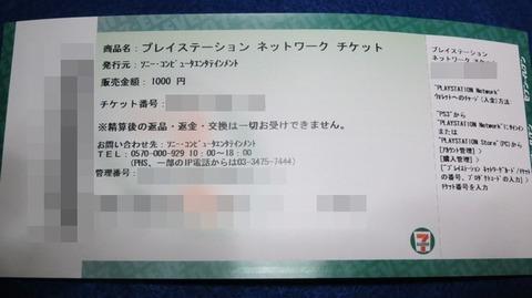 PSNチケット1000円分