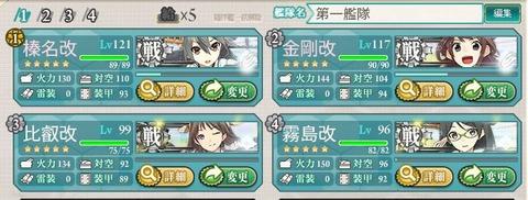 艦これ2014夏イベント高速型戦艦(金剛型)