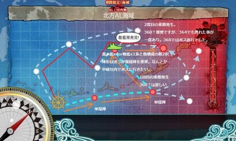 艦これ2014夏イベントE2マップ