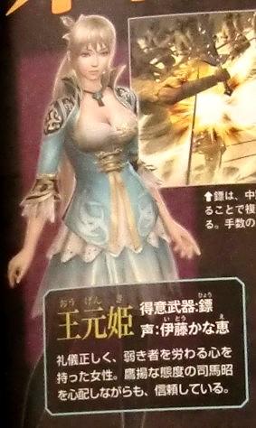 無双7 王元姫